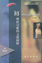 early Tang Dynasty Cultural Interpretation of Poetry (Paperback)(Chinese Edition): DU XIAO QIN