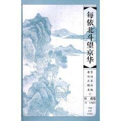 per Wangjing by Compass China: Du Fu volume (paperback)(Chinese Edition): SONG HONG