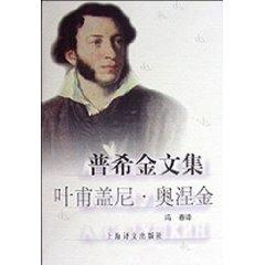 Eugene Onegin (hardcover)(Chinese Edition): PU XI JIN