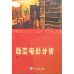 animated film analysis (paperback)(Chinese Edition): ZHOU JIE