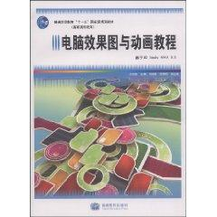 computer rendering and animation tutorial (with CD ROM 1) Based on 3D Studio MAX9.0 (paperback)(...