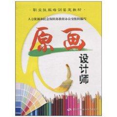 original painting designer ( paperback)(Chinese Edition): BEN SHE.YI MING