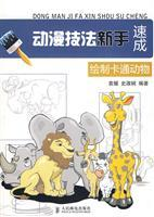animation techniques to draw cartoon animals novice Express (Paperback)(Chinese Edition): SHI YUAN