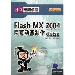Flash MX2004 standard web animation tutorial (paperback)(Chinese Edition): ZHANG RUI PING