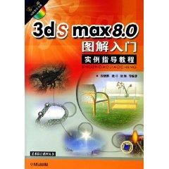 3ds max8.0 graphic tutorials entry instance (with CD-ROM) ( paperback)(Chinese Edition): CHENG PENG...