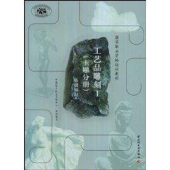 handicraft carvers (jade Volume): The Basics (Paperback)(Chinese: ZHONG GUO QING