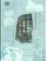 handicraft carvers: jade volumes (technicians and senior: ZHONG GUO QING