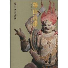 Your Mianshan cultural production: Mianshan Statues (paperback)(Chinese Edition): FENG JI CAI