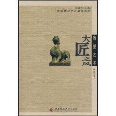 Sculpture Art: Tai Jiang Wind (Paperback)(Chinese Edition): YANG XIANG MIN