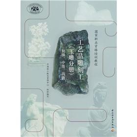 handicraft carvers (jade volumes) (primary. intermediate and: ZHONG GUO QING