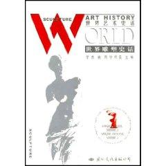 History of World Sculpture (Paperback)(Chinese Edition): LI YONG