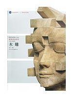 Woodcarving (Paperback)(Chinese Edition): XIAO LI