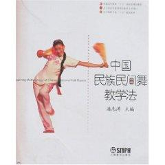 Chinese Folk Dance Teaching (Paperback)(Chinese Edition): PAN ZHI TAO