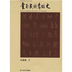Yunnan Folk Dance History (Paperback)(Chinese Edition): SHI YU ZU