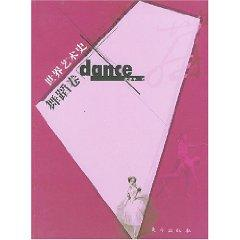 World History of Art: Dance Volume ( paperback)(Chinese Edition): OU JIAN PING