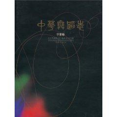 Chinese Dance Notes: Ningxia volume (hardcover)(Chinese Edition): BEN SHE.YI MING
