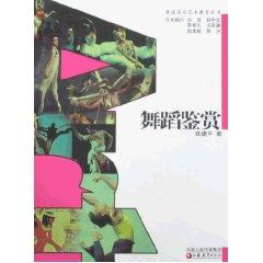Dance Appreciation (Paperback)(Chinese Edition): OU JIAN PING