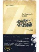 Zherui Lane s last case (paperback)(Chinese Edition): KUI YIN