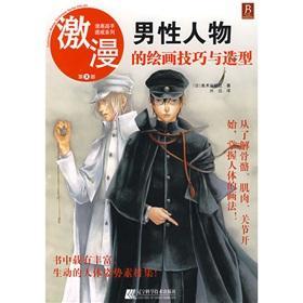 bowel Man Part 3: male characters and: MEI SHU CHU