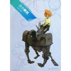 Game Anatomy (animation game professional textbook series) (Paperback)(Chinese Edition): XU WEI ...