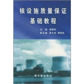 nuclear facilities. quality assurance Essentials (Paperback)(Chinese Edition): BEN SHE.YI MING