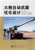 artillery automatic weapons Optimization (Paperback)(Chinese Edition): MAO BAO QUAN