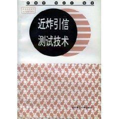 Fuze Testing Technology (paperback)(Chinese Edition): XU QING QUAN