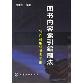 book content indexing method: writing and editing reference manual (paperback)(Chinese Edition): ...