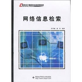 Network Information Retrieval (Paperback)(Chinese Edition): DONG SHOU BIN