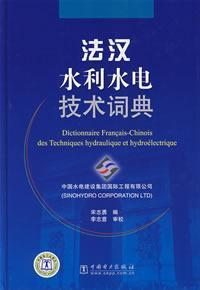 Han Water Law Dictionary (Paperback)(Chinese Edition): BEN SHE.YI MING