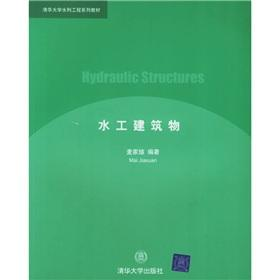 Hydraulic Structures (Paperback)(Chinese Edition): MAI JIA XUAN