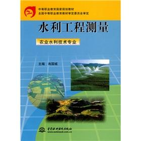 Water Measurement: Agricultural Water Technology Professional (Paperback)(Chinese Edition): BEN ...