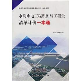 Water Resources and Hydropower Engineering knowledge map and the Bill of Quantities one pass (...