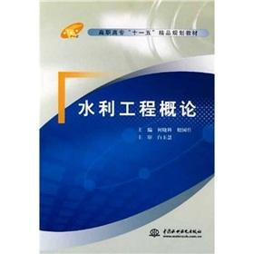 Water Introduction (Paperback)(Chinese Edition): HE XIAO KE