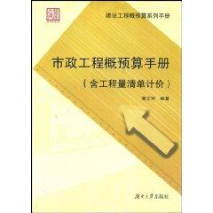 Services Project Budget Manual (including the Bill of Quantities) (Paperback)(Chinese Edition): GAO...