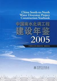 2005 Yearbook of China Water Diversion Project Construction (Paperback)(Chinese Edition): ZHONG GUO...