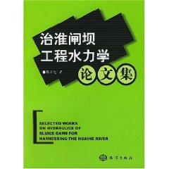 Huaihe River dam project Hydraulics Engineers (Paperback)(Chinese Edition): ZHOU MING DE