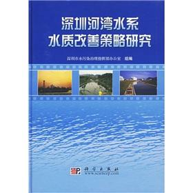 Shenzhen River Water Quality Improvement Strategy Bend (hardcover)(Chinese Edition): HU JIA DONG