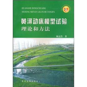 Yellow movable bed model test theory and methods (paperback)(Chinese Edition): QU MENG HAO