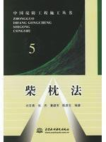 firewood Sleeper (Paperback)(Chinese Edition): SHANG WEN YONG