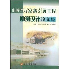 Shanxi Yellow River Diversion Project Survey and Design Engineers (Paperback)(Chinese Edition): BEN...