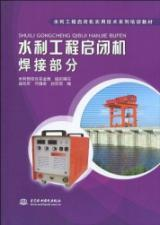 hydraulic hoist welding part (paperback)(Chinese Edition): BEN SHE.YI MING