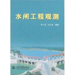 sluice project observations (paperback)(Chinese Edition): YANG SHI BIN