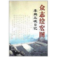 Zhongzhi ambitious painting: Li Peng of the Three Gorges Diary (Paperback)(Chinese Edition): LI ...