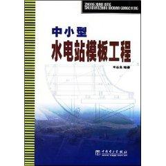 template small and medium hydropower projects (paperback)(Chinese Edition): LI ZHI LIANG