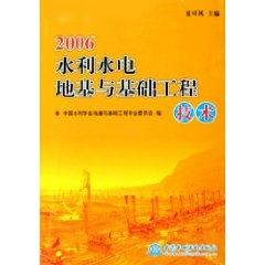 2006 Water Foundation and Foundation Engineering (Paperback)(Chinese Edition): XIA KE FENG