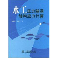 Hydraulic Pressure Tunnel Stress Calculation (Paperback)(Chinese Edition): CAI XIAO HONG