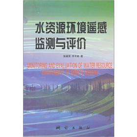 Water Resources and Environment with Remote Sensing and Evaluation (Paperback)(Chinese Edition): ...
