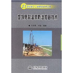 dike reinforcement technique of splitting grouting (paperback)(Chinese Edition): WANG HONG EN
