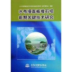 Shuibuya early CFRD key technologies (paperback)(Chinese Edition): LI CHANG CAI